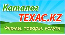 Справочник предприятий и фирм.